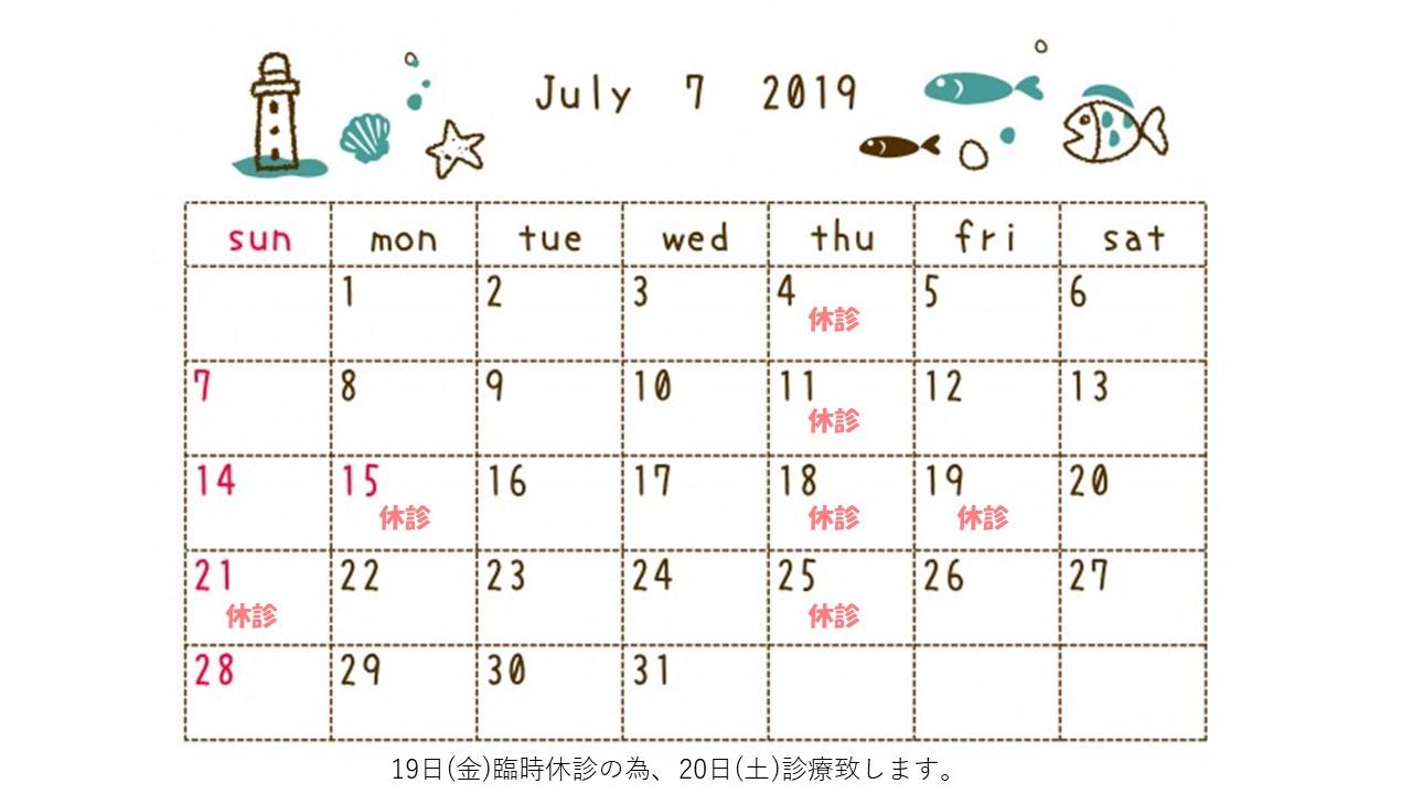 7月の休診日