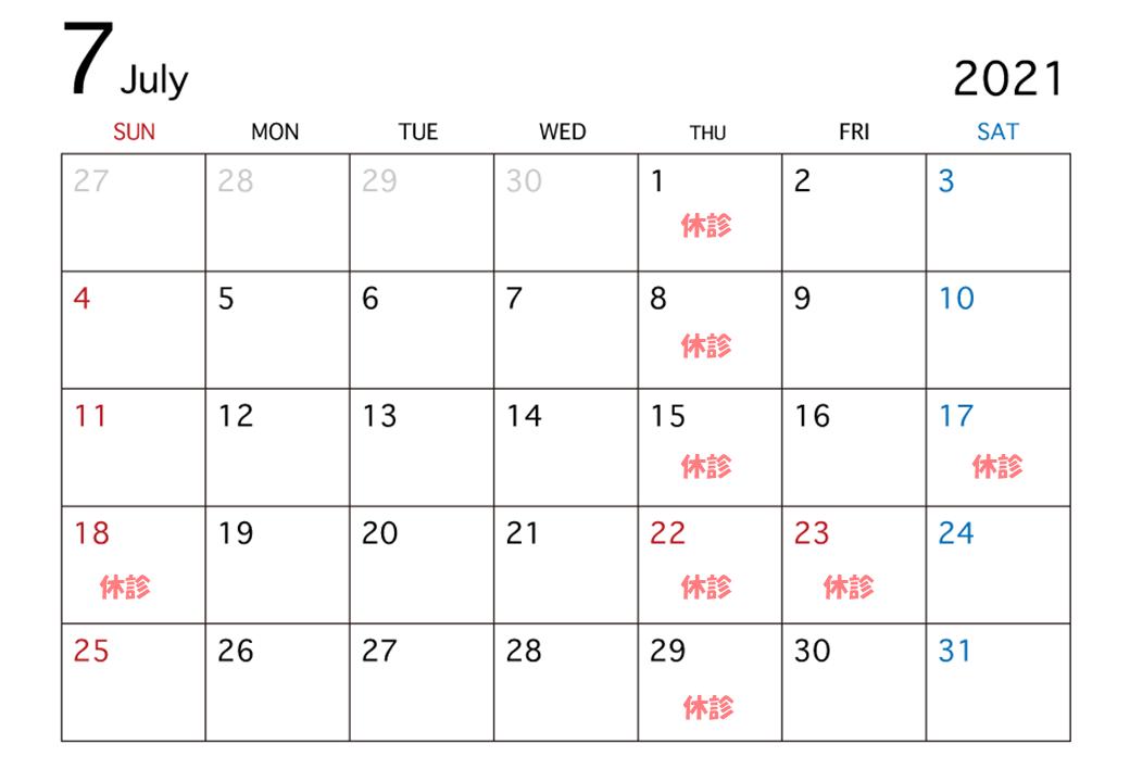7月の休診日 (2)
