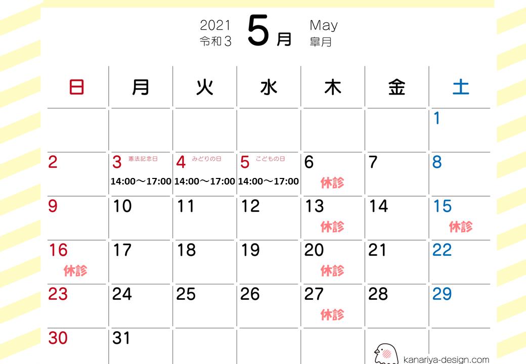 5月の診療日