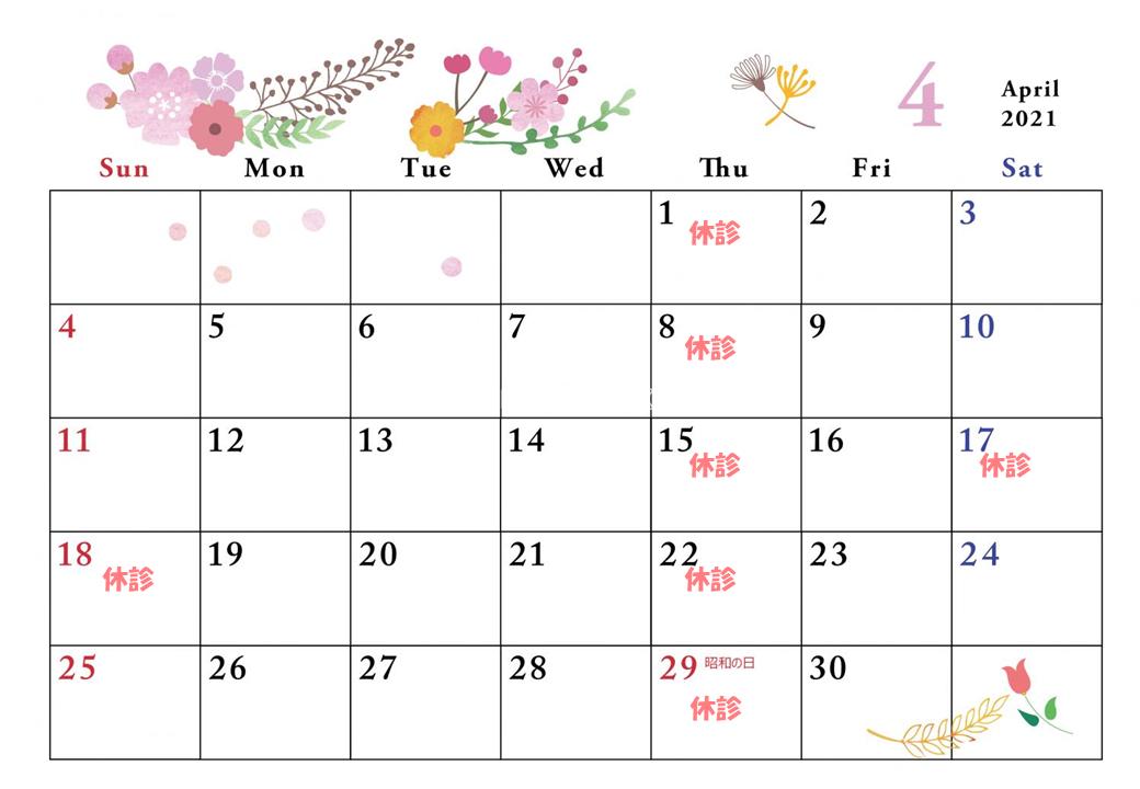 4月の診療日