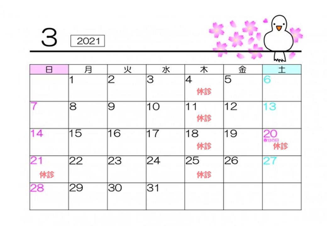 33月の休診日